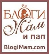 Блоги мам и пап