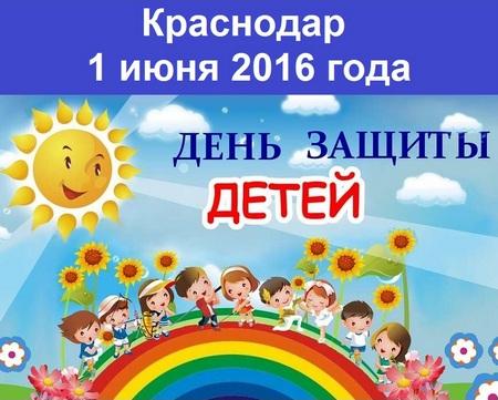 Краснодар 1 июня