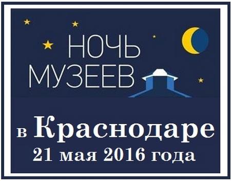 Ночь музеев в Краснодаре