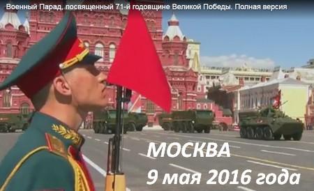 Парад Москва