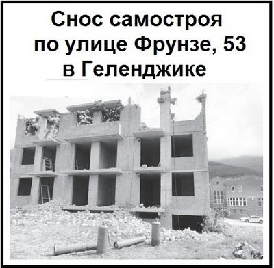 Снос самостроя Фрунзе 53