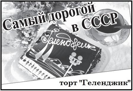Торт Геленджик