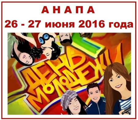 Анпа День молодежи