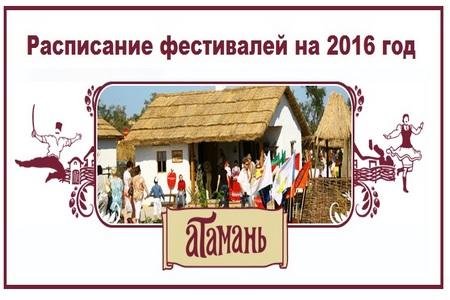 Атамань фестивали