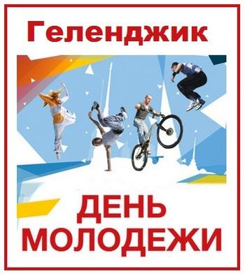 Геленджик День молодежи