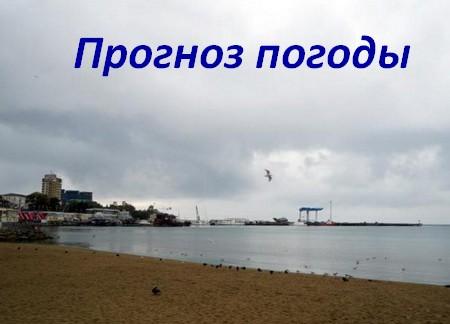 Кабардинка прогноз погоды на август 2018