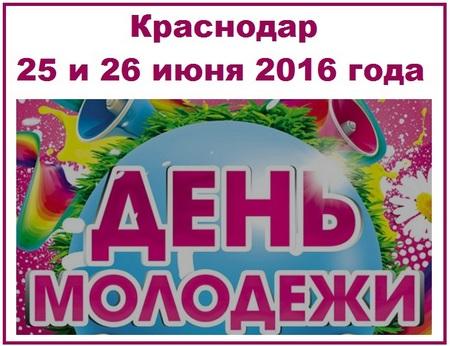 День молодежи 2016 Краснодар