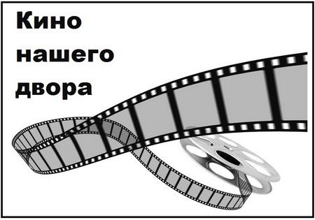 Кино нашего двора