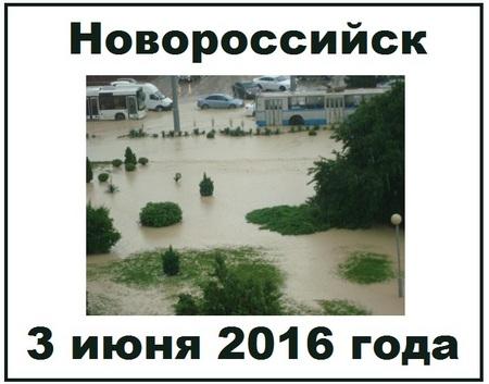 Новороссийск 3 июня 2016 года