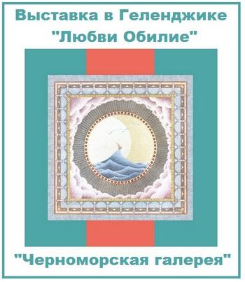 Черноморская галерея
