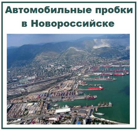Автомобильные пробки в Новороссийске