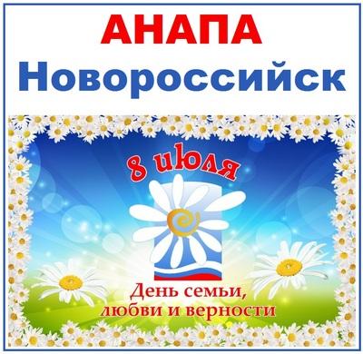Анапа и Новороссийск