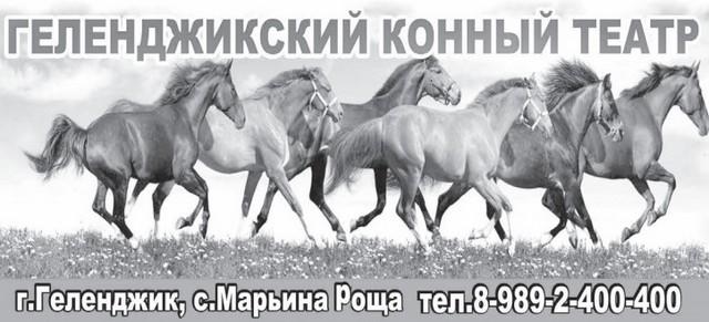 Геленджикский конный театр