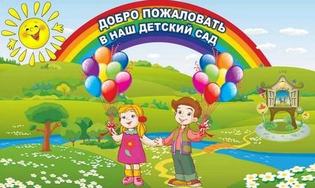 Детский сад Геленджик