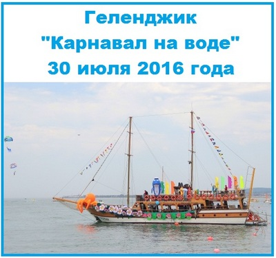 Карнавал на воде 2016