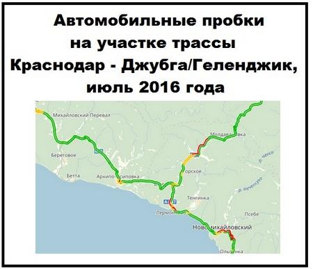 Пробки на трассе