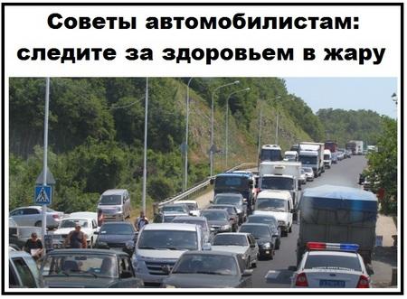 Советы автомобилистам