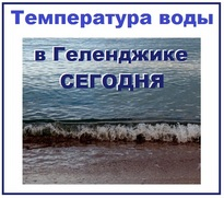 Температура воды в Геленджике