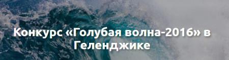 Голубая волна