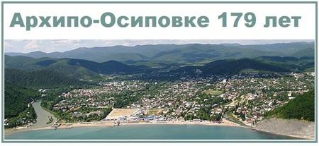 Архипо-Осиповка 179 лет