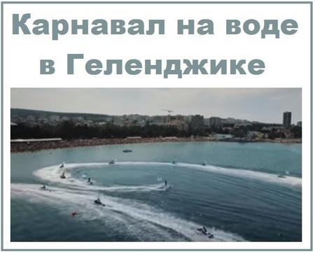 karnaval-na-vode-v-gelendzhike