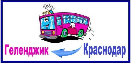 Краснодар - Геленджик