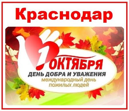 krasnodar-1-oktyabrya