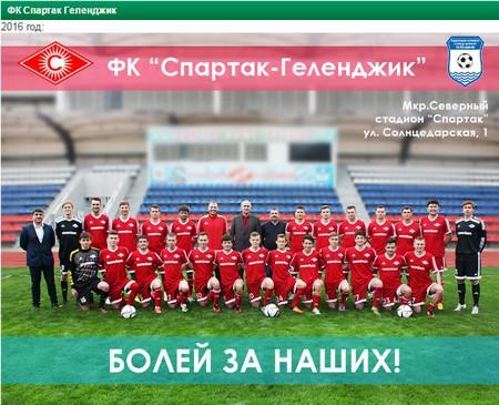 fk-spartak