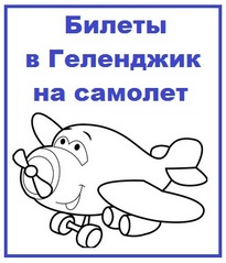 bilety-v-gelendzhik-na-samolet