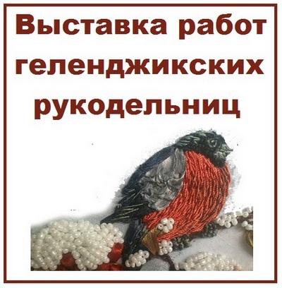vystavka-rabot-gelendzhikskix-rukodelnic