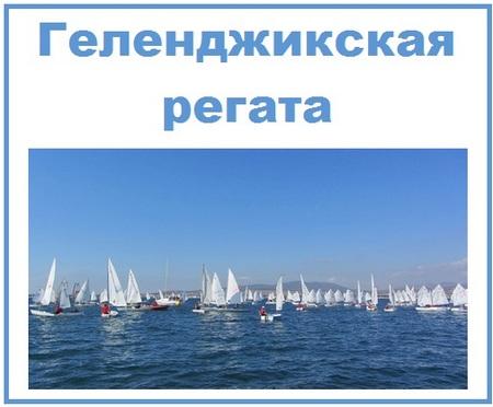 gelendzhikskaya-regata