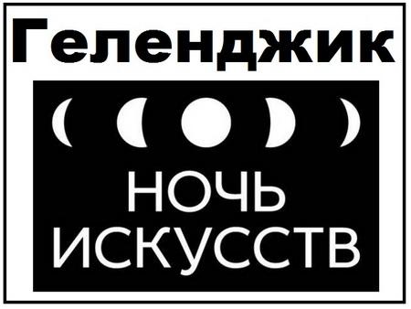 gelendzhik-noch-iskusstv