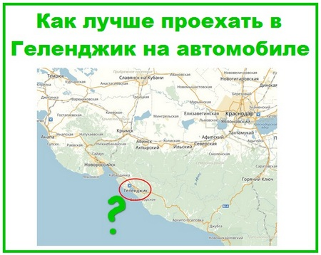 kak-luchshe-proexat-v-gelendzhik-na-avtomobile