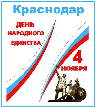krasnodar-4-noyabrya-2016-goda