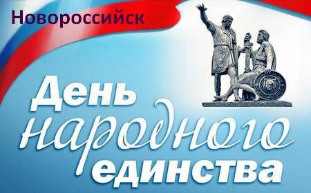 novorossijsk-den-narodnogo-edinstva