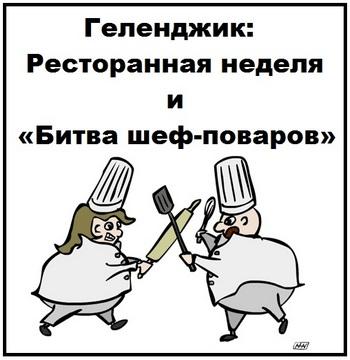 restorannaya-nedelya
