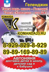 taksi-komanda