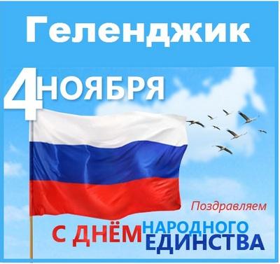 gelendzhik-4-noyabrya