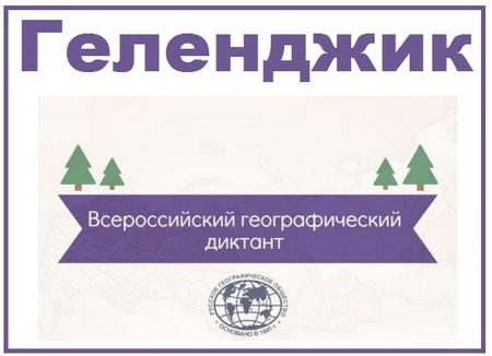 geograficheskij-diktant