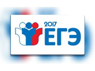 ege-2017