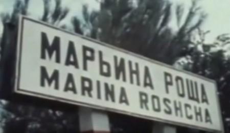 marina-roshha