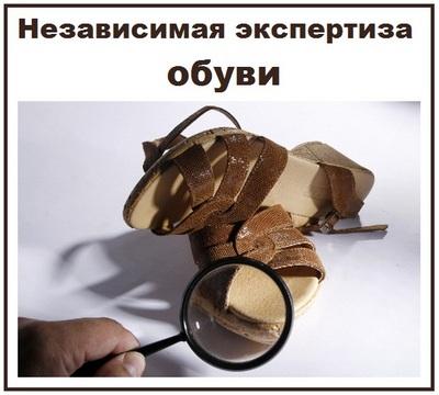 nezavisimaya-ekspertiza-obuvi