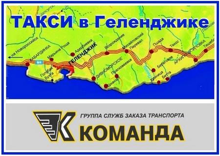 taksi-v-gelendzhike