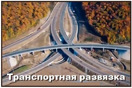 transportnaya-razvyazka