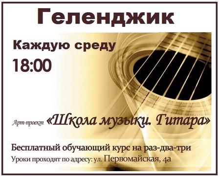 shkola-gitary