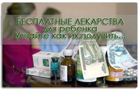 besplatnye-lekarstva