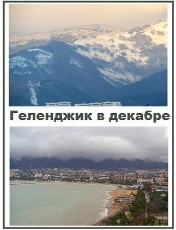 gelendzhik-v-dekabre