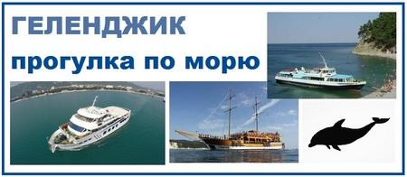 gelendzhik-progulka-po-moryu