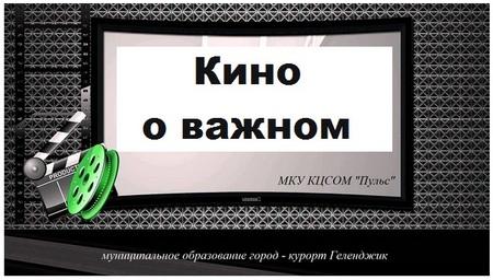 kino-o-vazhnom