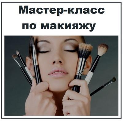 Мастер классы по макияжу краснодар